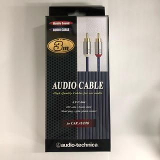 オーディオテクニカ RCAケーブル 3m 未使用品