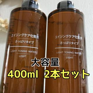 ムジルシリョウヒン(MUJI (無印良品))の大容量 400ml×2 無印良品 エイジングケア 化粧水 さっぱりタイプ 新品(化粧水 / ローション)