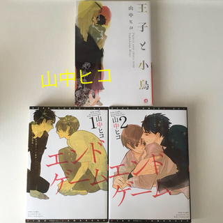 【BL3冊セット】山中ヒコ「王子と小鳥」「エンドゲーム(全2巻)」(BL)