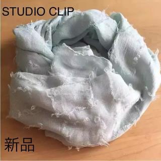 スタディオクリップ(STUDIO CLIP)の未使用 スタディオクリップ スヌード(スヌード)