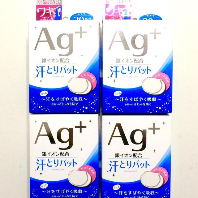 マスク通販定価 、 アイリスオーヤマ - アイリスオーヤマ 汗とりパット AG + ✴️ 80枚 ✴️の通販