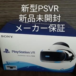 プレイステーションヴィーアール(PlayStation VR)の新品  PSVR PlayStation VR Camera同梱版  新型(家庭用ゲーム機本体)