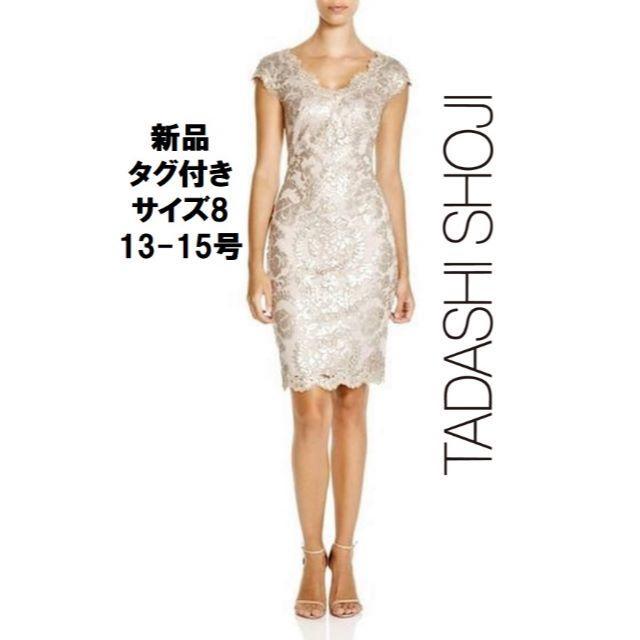 TADASHI SHOJI(タダシショウジ)の【新品タグ付】Tadashi Shoji スパンコール&刺繍ワンピ ベージュ8 レディースのワンピース(ひざ丈ワンピース)の商品写真
