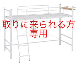 ロフトベット KH-3025DBR/WH 白中古(ロフトベッド/システムベッド)