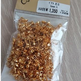 キワセイサクジョ(貴和製作所)の貴和製作所ピアス芯立5mm G  50ペア(ピアス)