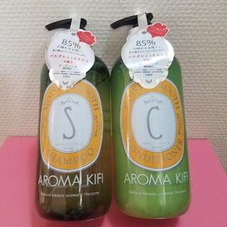 アロマキフィ(AROMAKIFI)のアロマキフィ モイスト&スムース 新品未使用(シャンプー)