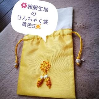 韓国生地のきんちゃく袋 黄色(ポーチ)