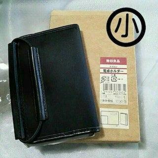 ムジルシリョウヒン(MUJI (無印良品))の無印 電卓ホルダー(小)   750(その他)