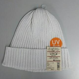 ムジルシリョウヒン(MUJI (無印良品))の新品 無印良品 オーガニックコットンリネンリブワッチ・アイボリー(ニット帽/ビーニー)