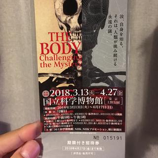 特別展 「人体 神秘への挑戦 」1枚 チケット(その他)
