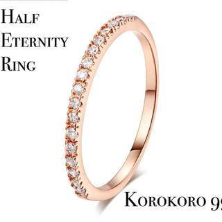 18kgp ピンクゴールドハーフエタニティリング 【8号】(リング(指輪))