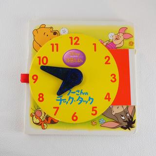 ディズニー(Disney)のプーさん 時計付き絵本 プーさんのチックタック(絵本/児童書)