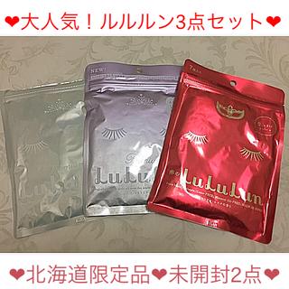 LuLuLun 3点セット【未開封あり】(パック/フェイスマスク)