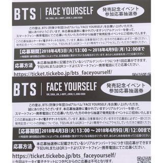 ボウダンショウネンダン(防弾少年団(BTS))のBTS FACE YOURSELF シリアルナンバー 1枚(その他)