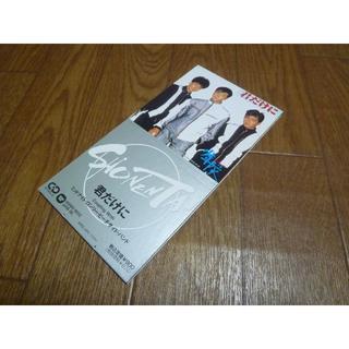 ショウネンタイ(少年隊)の少年隊 8cmCDS 「君だけに」 CDシングル(ポップス/ロック(邦楽))