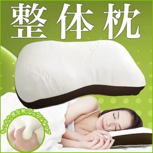 整体師 監修 「整体枕」☆眠りの質を高める7つのポイントでスッキリ快眠! インテリア/住まい/日用品の寝具(枕)の商品写真