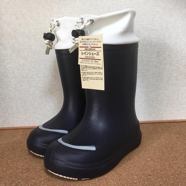 MUJI (無印良品)(ムジルシリョウヒン)の新品*無印 キッズ レインシューズ*長靴 キッズ/ベビー/マタニティのキッズ靴/シューズ (15cm~)(長靴/レインシューズ)の商品写真