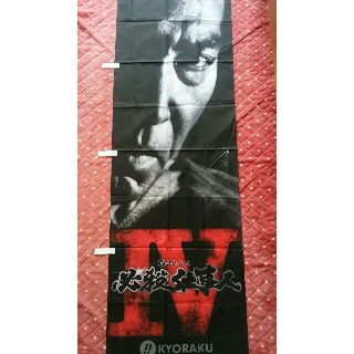キョウラク(KYORAKU)の必殺仕事人 藤田まこと のぼり(TVドラマ)