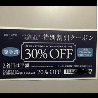 オリヒカ(ORIHICA)のオリヒカ ORIHICA 30%オフ 割引券 優待券 クーポン(ショッピング)
