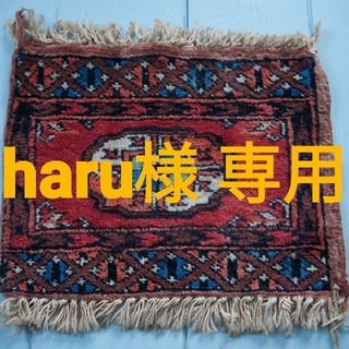 ウニコ(unico)のペルシャ絨毯♡超お値打ち! ビンテージ アフガン パキスタン ラグ(ラグ)
