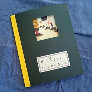 ミナペルホネン(mina perhonen)のmatasoさま 専用  安藤明子 それぞれの衣生活 (住まい/暮らし/子育て)