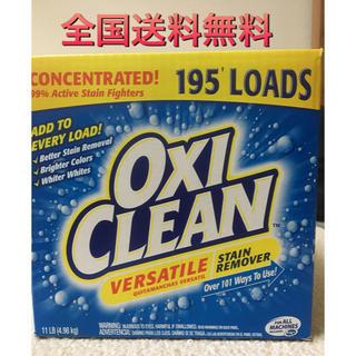 コストコ(コストコ)の【送料無料】コストコ オキシクリーン 内容量 4.98kg(洗剤/柔軟剤)