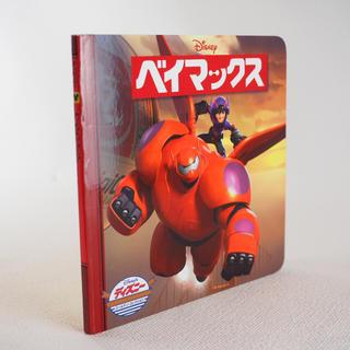 ディズニー(Disney)のベイマックス 絵本(絵本/児童書)