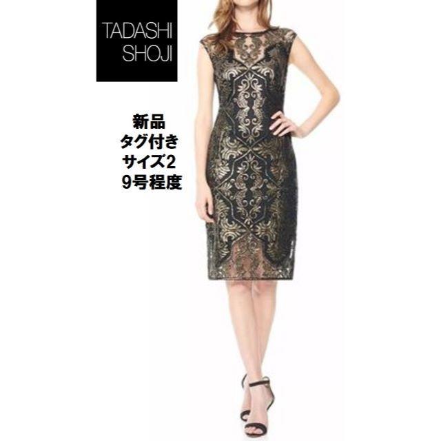 TADASHI SHOJI(タダシショウジ)のこぶた様専用Tadashi shoji イリュージョン 大人華やかワンピース2 レディースのワンピース(ひざ丈ワンピース)の商品写真