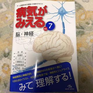 病気が見える 脳、神経(語学/参考書)