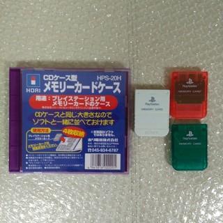 プレイステーション(PlayStation)のプレイステーション メモリーカード メモリーカードケース(その他)