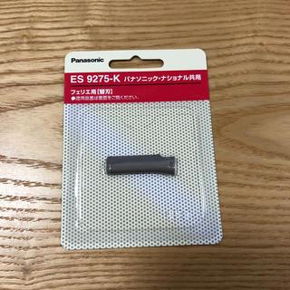 フロムファーストミュゼ(FROMFIRST Musee)のミュゼ限定オリジナルコラボシェーバーの替刃 ES9275-K(レディースシェーバー)