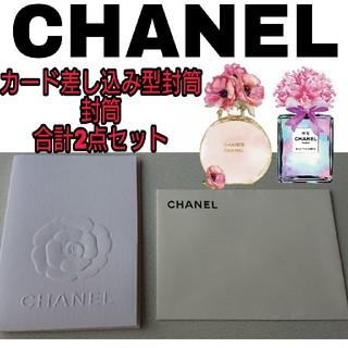 シャネル(CHANEL)のCHANEL カード差し込み型&封筒セット売り(カード/レター/ラッピング)