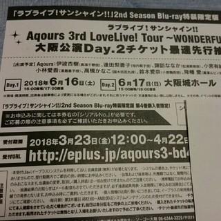 ラブライブ サンシャイン aqours 3rd live 最速先行抽選申込券(声優/アニメ)