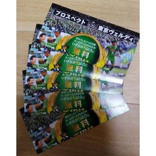 東京ヴェルディ 公式戦ホームゲーム 無料招待券(5枚セット)(サッカー)
