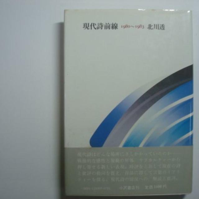 北川透 現代詩前線 小沢書店の通...