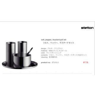 アルネヤコブセン(Arne Jacobsen)のステルトン stelton ソルトペッパーマスタードセット(収納/キッチン雑貨)