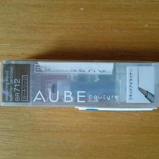オーブクチュール(AUBE couture)の新品未使用AUBE リキッドアイライナー(カートリッジ)BR712 ブラウン(アイライナー)