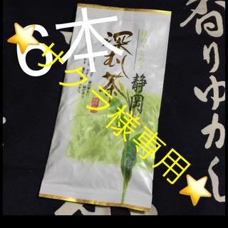 サクラ様⭐️ 送料込⭐️金 6本 深蒸し茶 静岡県 掛川産 深むし茶 煎茶 (茶)