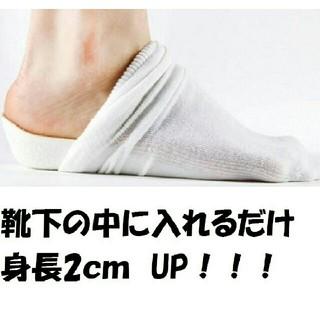 靴 脱いでも バレない 身長 2㎝ UP アップ シークレット インソール 靴下(その他)