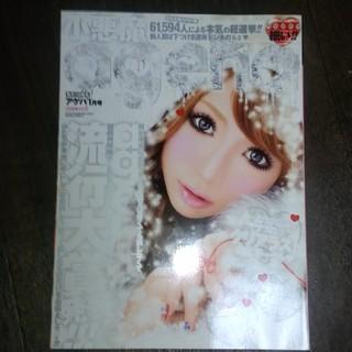 小悪魔Ageha2011年1月号(ファッション)