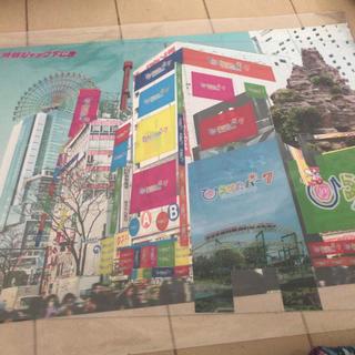 ブイシックス(V6)のひらかたパーク 下敷き 渋谷ジャック(遊園地/テーマパーク)