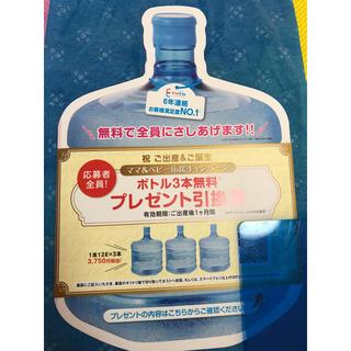 クリクラ(Clic Clac)のクリクラ 無料ボトル引換券(フード/ドリンク券)