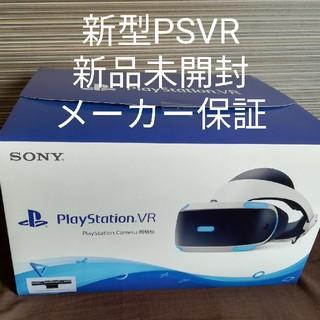 プレイステーションヴィーアール(PlayStation VR)のプレイステーション VR PlayStation Camera同梱版  新型(家庭用ゲーム機本体)
