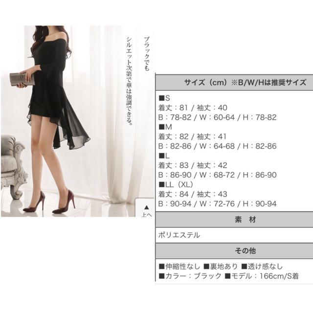 5e604cd2c76c9 エトワール神戸 ♥ オフショル テールカット 黒ワンピ 格安特価 レディースのワンピース(ミニワンピース