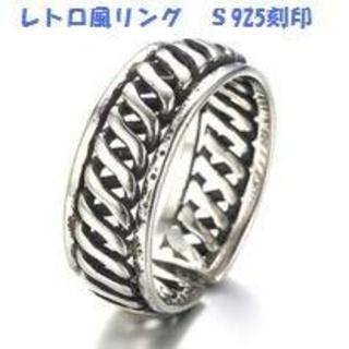 古代シルバーリング タイシルバーリング(リング(指輪))
