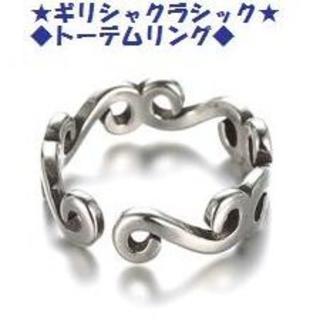 ギリシャクラシックトーテムリング(リング(指輪))