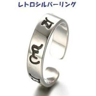 レトロシルバーオーナメント シルバーリング(リング(指輪))