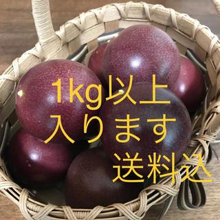 パッションフルーツ  送料込み  1kg  以上入ります❣️(フルーツ)