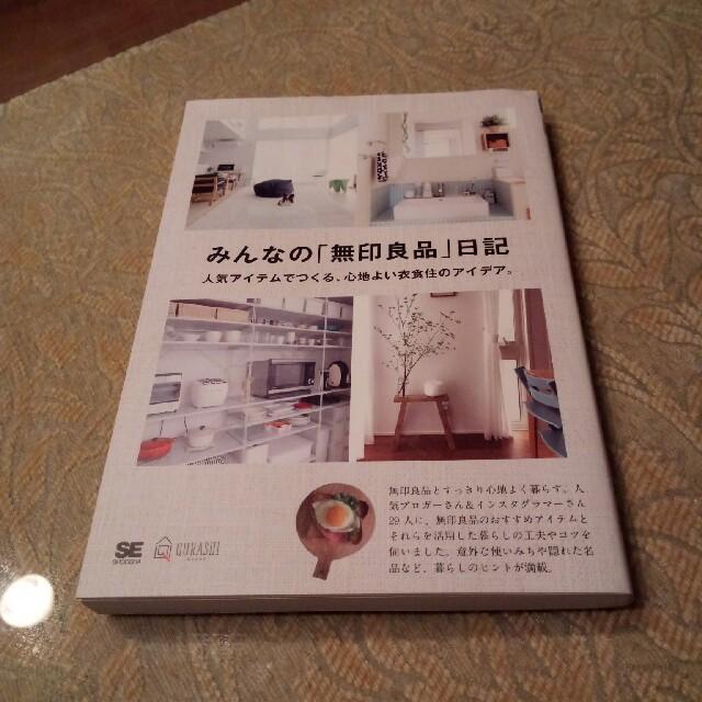 a36cb8022c48 本日限定値下げ♪ みんなの「無印良品」日記の通販 by ふぁー's shop|ラクマ