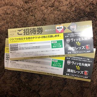 サッカー  チケット(サッカー)